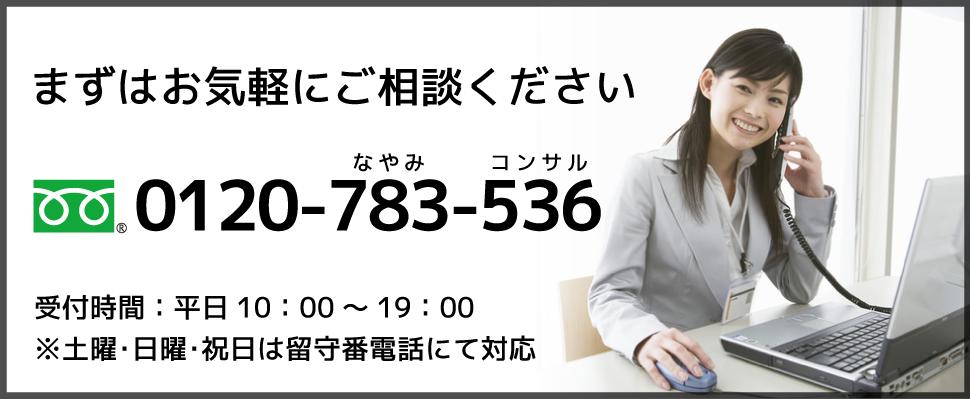0120783536