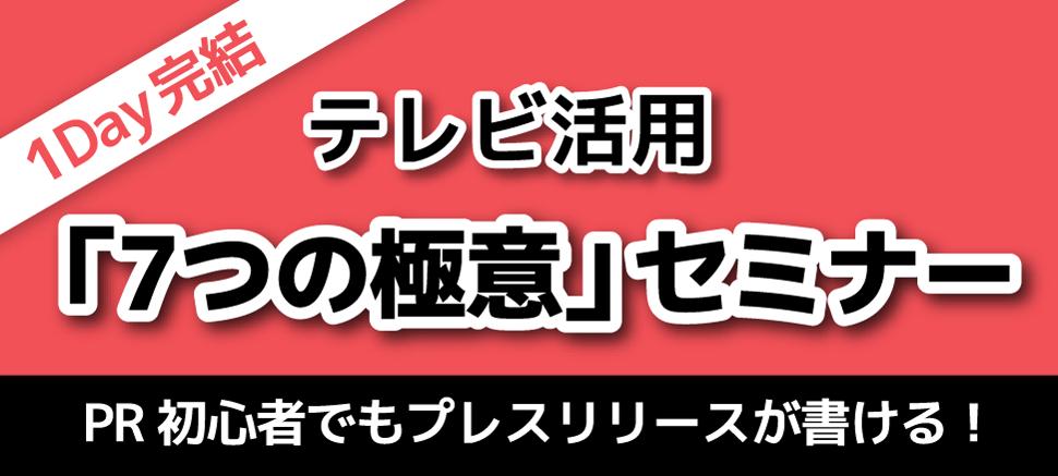 テレビ活用「7つの極意」セミナー PR初心者でもプレスリリースが書ける!