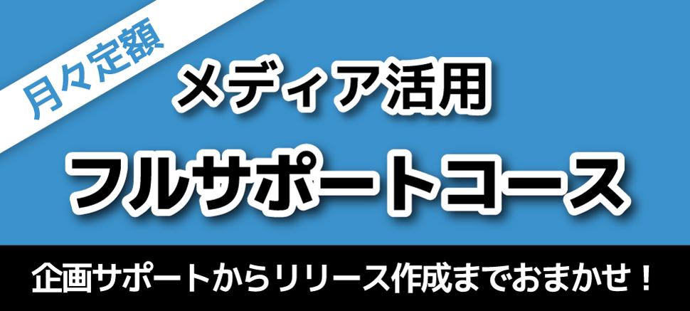 メディア活用フルサポートコース 企画サポートからリリース作成までおまかせ!