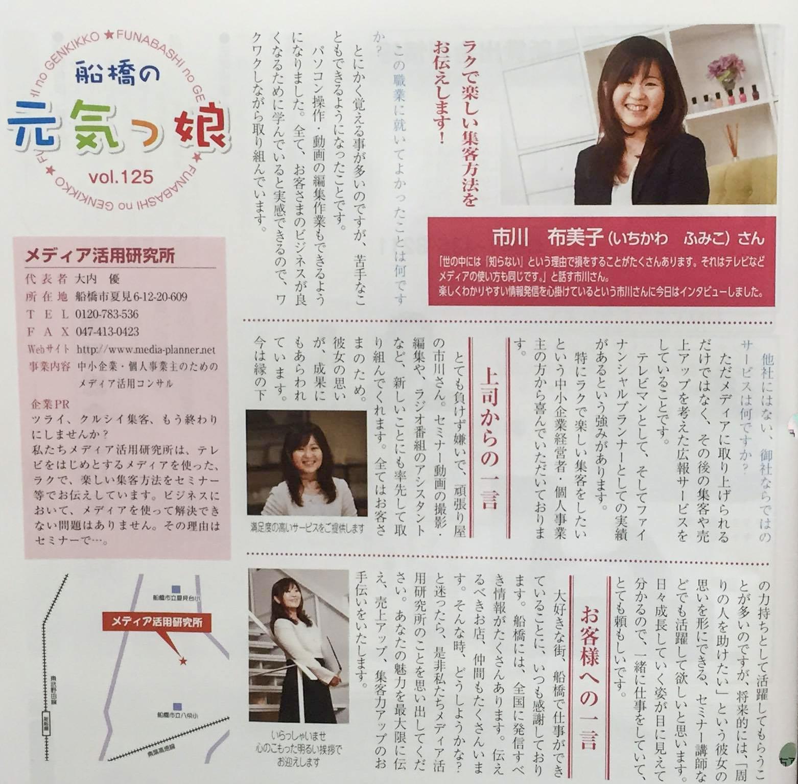 船橋商工会議所会報